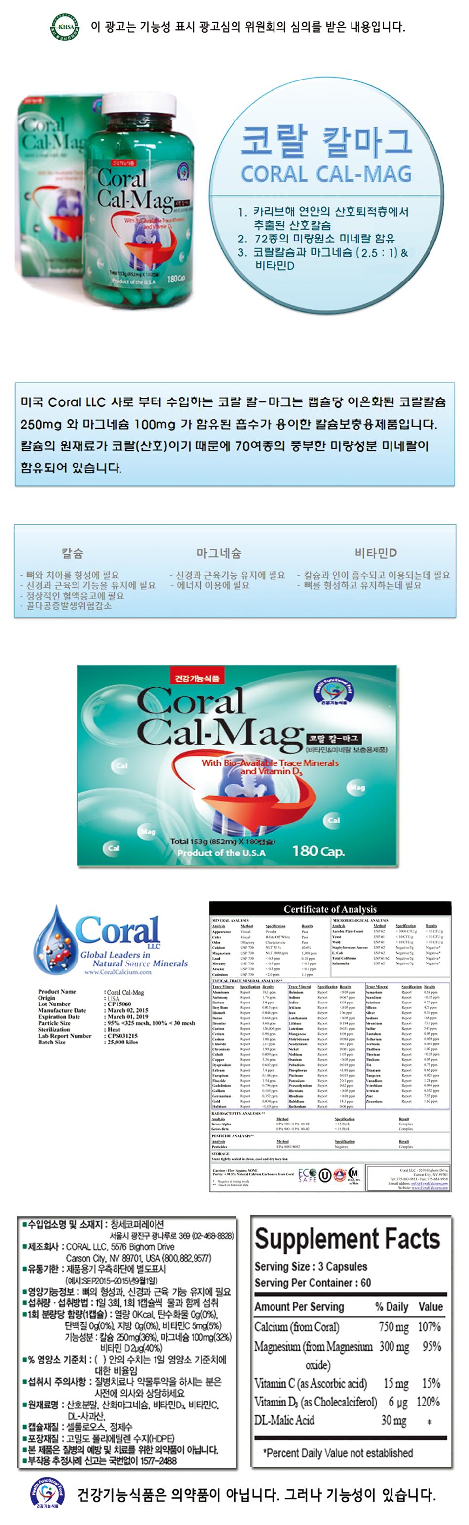 coralcalmag